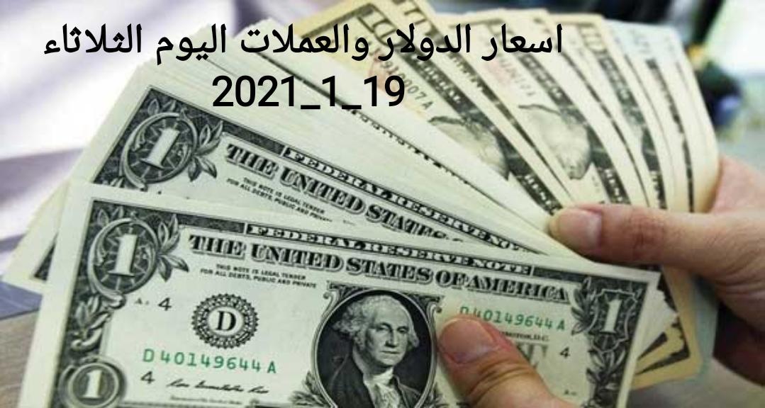 اسعار الدولار والعملات اليوم الثلاثاء 19_1_2021 في مصر