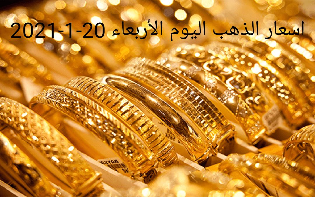 اسعار الذهب اليوم الأربعاء