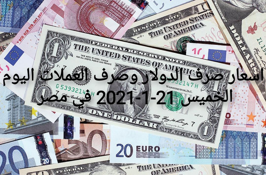 اسعار صرف الدولار وصرف العملات اليوم