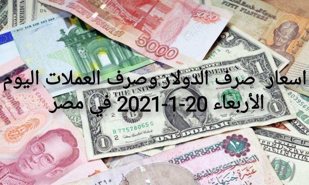 اسعار صرف الدولار وصرف العملات اليوم الأربعاء