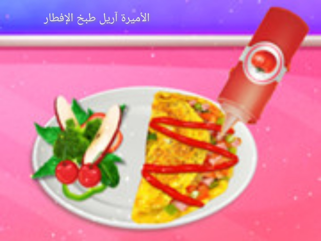 الأميرة آريل طبخ الإفطار العاب