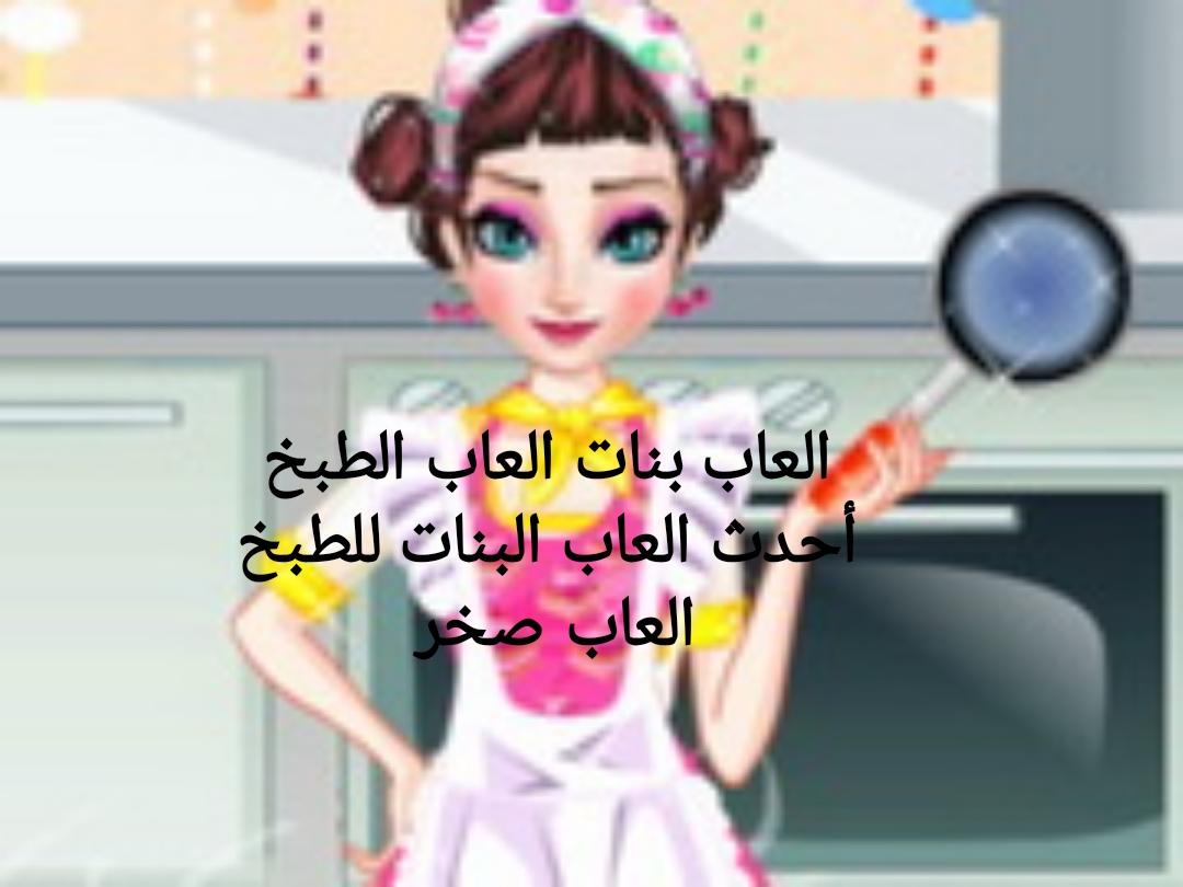 العاب بنات العاب للطبخ