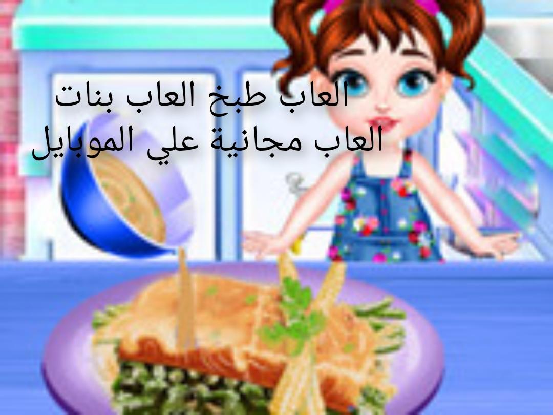 العاب طبخ العاب بنات