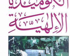 ملخص كتاب الكوميديا الإلهية لدانتي أليغييري