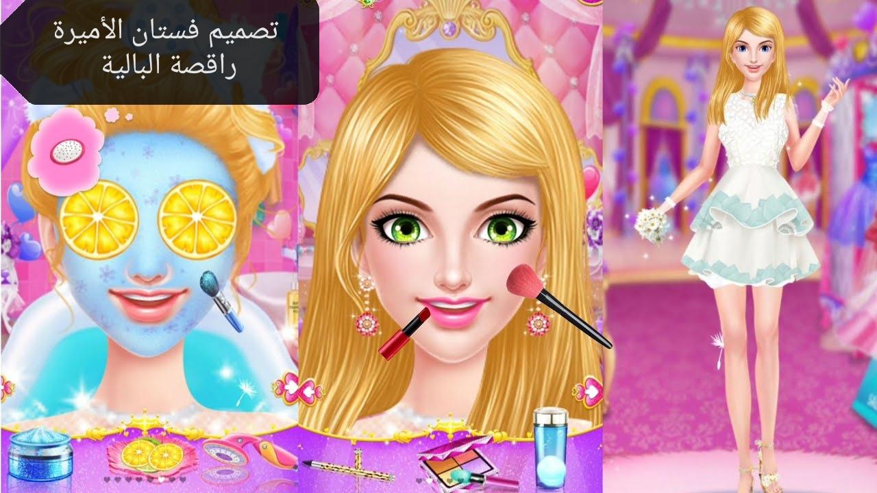 تلبيس الأميرة راقصة البالية