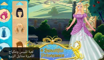 العاب بنات لعبة مكياج وتلبيس الأميرات استايل الربيع 2021 لأجهزة الاندرويد العاب اون لاين مع الأصدقاء