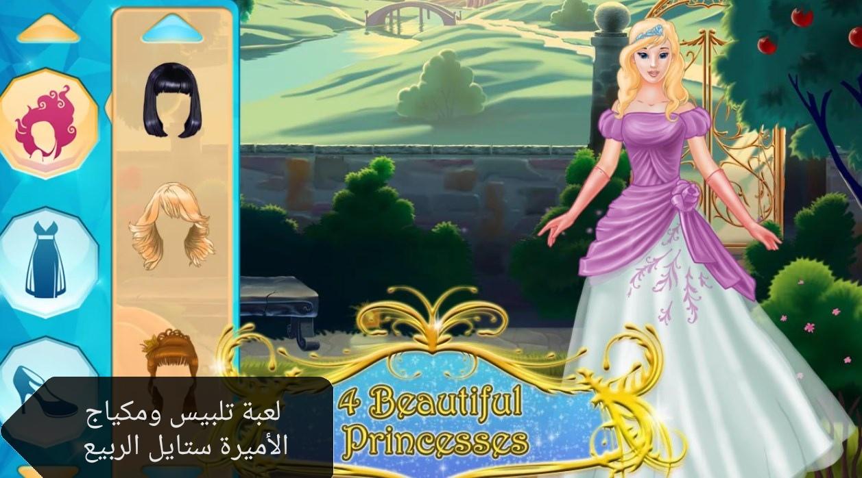 تلبيس ومكياج الأميرة ستايل الربيع