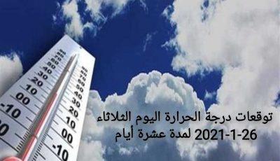 توقعات درجات الحرارة غدا الأربعاء 27-1-2021 وحالة الطقس لمدة عشرة أيام