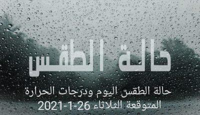 حالة الطقس اليوم ودرجات الحرارة المتوقعة الثلاثاء 26-1-2021