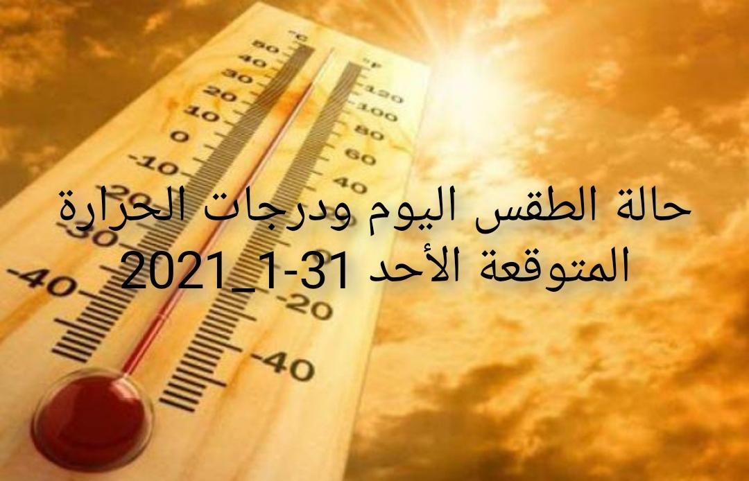 حالة الطقس اليوم ودرجات الحرارة المتوقعة الأحد 31-1-2021