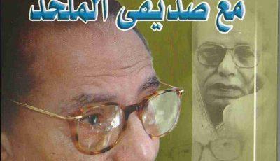 تلخيص كتاب حوار مع صديقي الملحد للدكتور مصطفي محمود