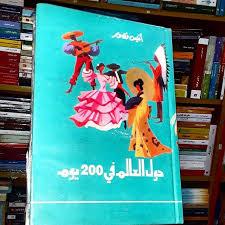 تلخيص كتاب حول العالم في 200 يوم لأنيس منصور