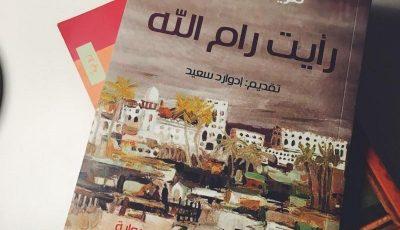 تلخيص رواية رأيت رام الله للكاتب مريد البرغوثي