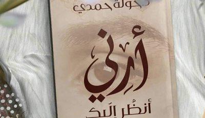 ملخص رواية أرني أنظر إليك لخولة حمدي