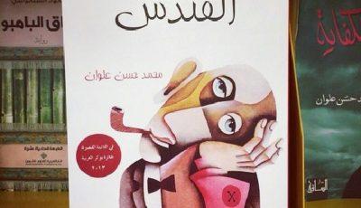 تلخيص رواية القندس للكاتب محمد حسن علوان