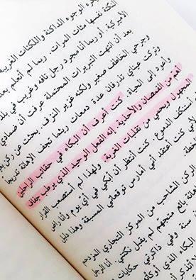 رواية القندس