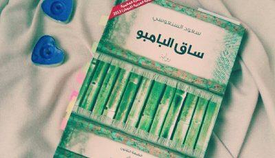 تلخيص رواية ساق البامبو للكاتب سعود السنعوسي