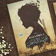 تلخيص رواية غربة الياسمين لخولة حمدي