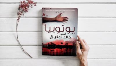 تلخيص رواية يوتوبيا للدكتور أحمد خالد توفيق