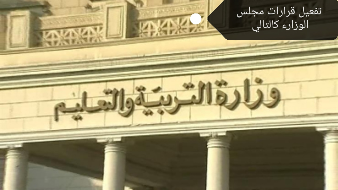 تفعيل قرارات مجلس الوزارة