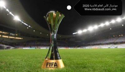 قرارات طارئة يعلن عنها الاتحاد الأوروبي في بطولة كأس العالم للأندية 2020  وتغيير موعد البطولة والفرق المؤهلة في البطولةوتحديد مواعيد المبارايات والملاعب