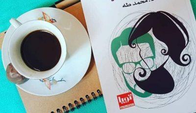 ملخص كتاب علاقات خطرة لدكتور محمد طه