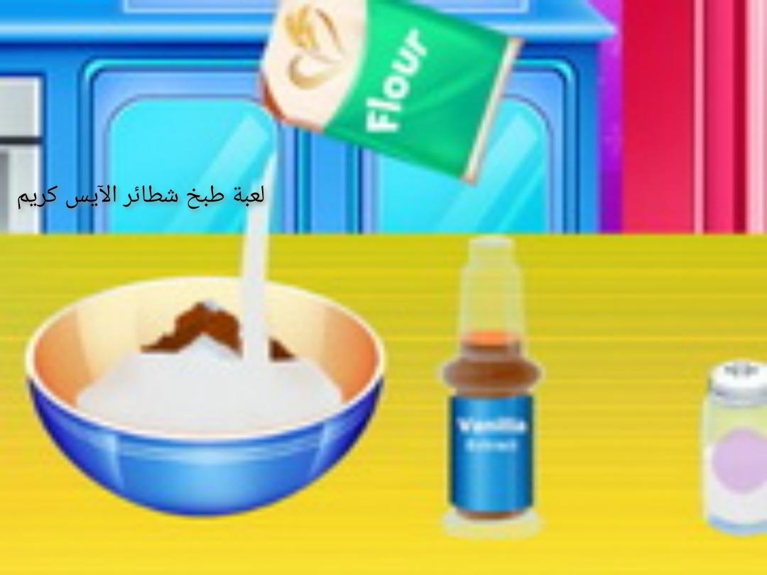 العاب بنات طبخ شطائر الآيس كريم