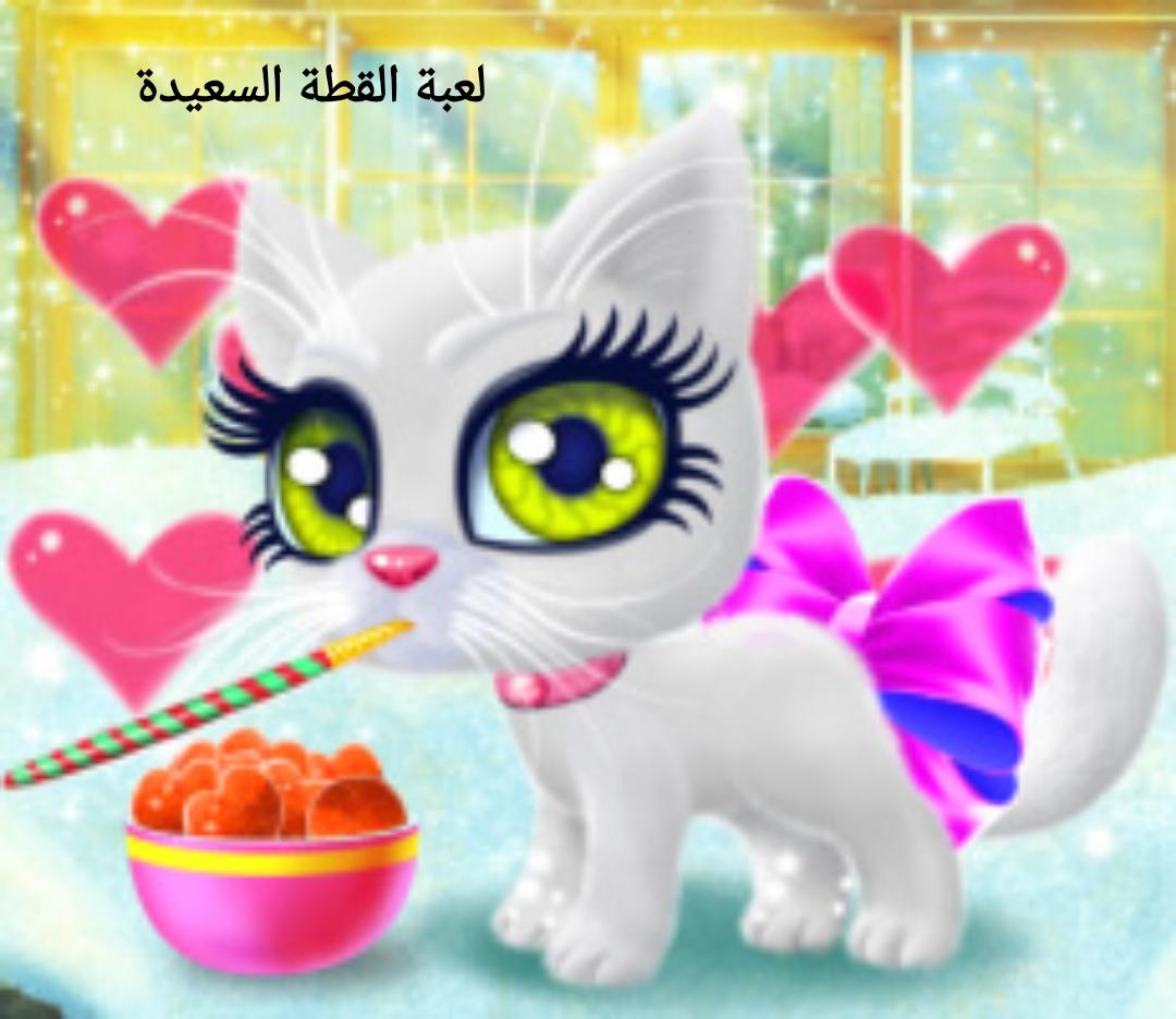 العاب مينو العاب اطفال لعبة القطة السعيدة