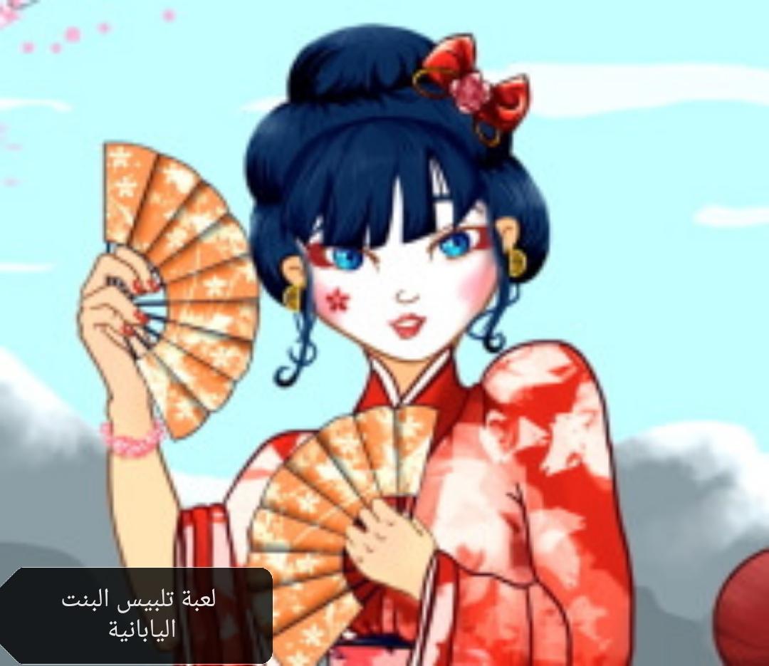 تلبيس البنت اليابانية