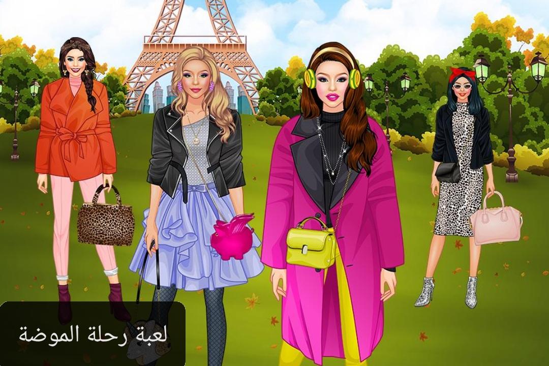 لعبة رحلة الموضة العاب بنات