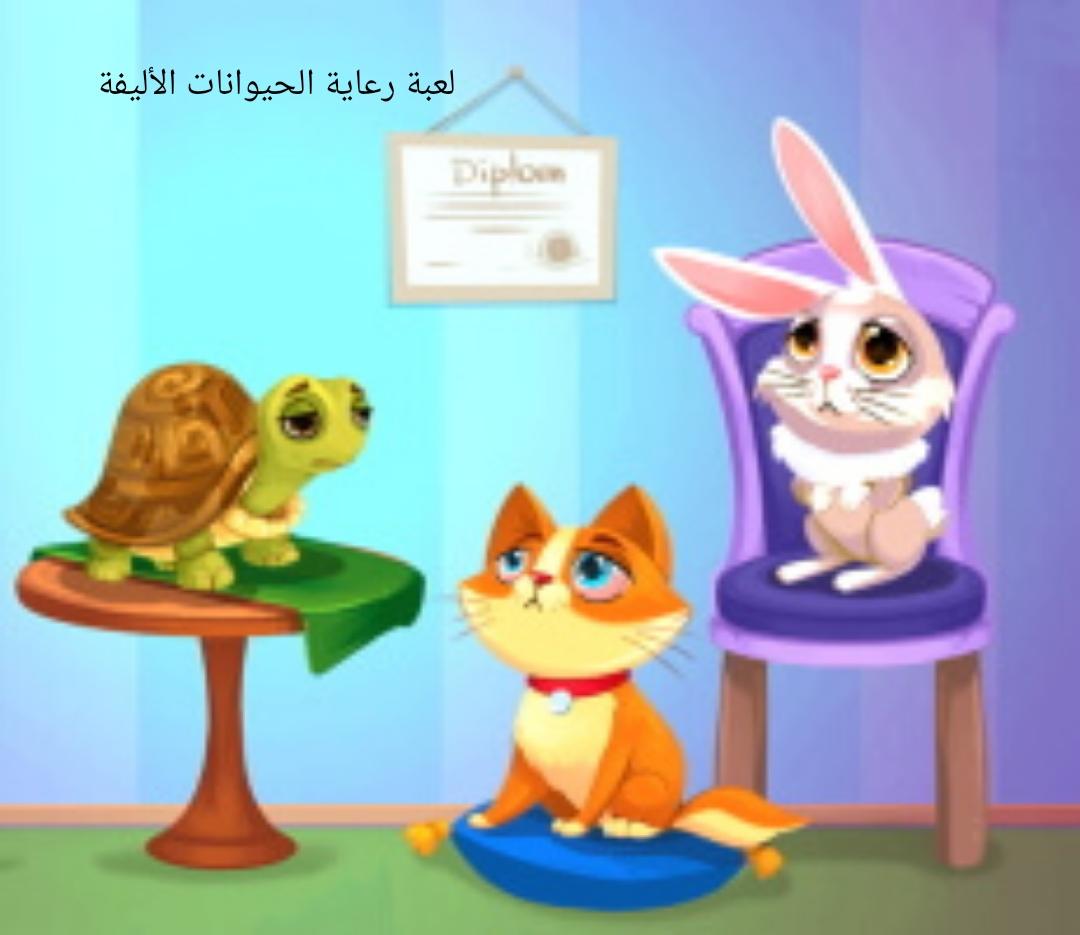 العاب اطفال لعبة رعاية الحيوانات الأليفة
