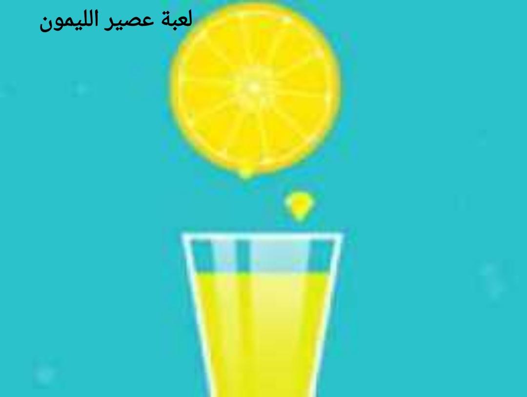 لعبة عصير الليمون
