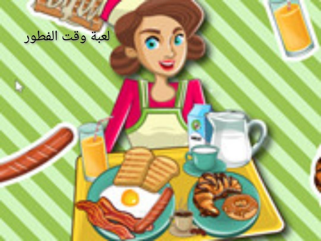 العاب طبخ بنات وقت الفطور