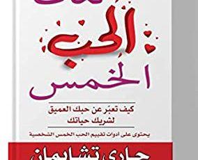 تلخيص كتاب لغات الحب الخمس لجاري تشابمان