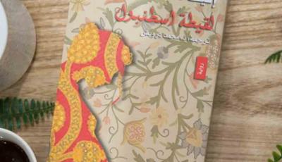تلخيص رواية لقيطة اسطنبول للكاتبة إليف شافاق