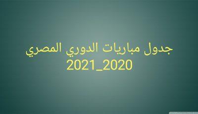 جدول مباريات الدوري المصري الجولة التاسعة 2020-2021