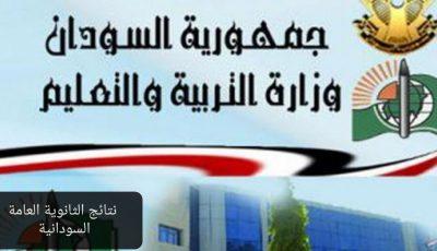 نتيجة الثانوية العامة السودانية وإعلان موعد نتائج الثانوية العامة السودانية