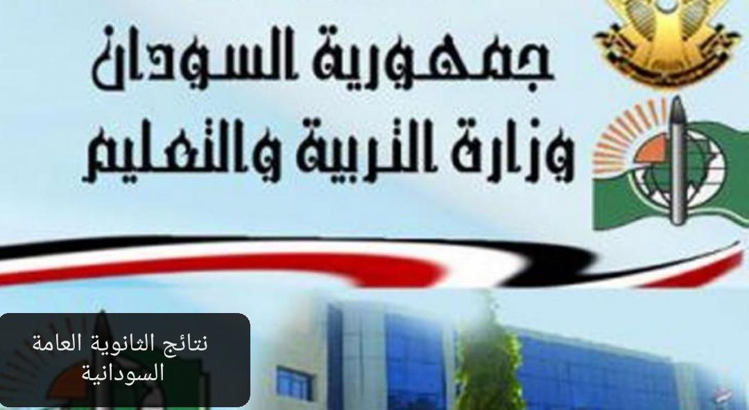 نتائج الثانوية العامة السودانية