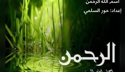 تفسير اسم الله الرحمن