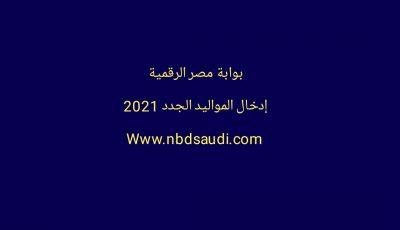 اضافة المواليد لبطاقة التموين 2021 على موقع بوابة مصر الرقميةdigital.gov.eg