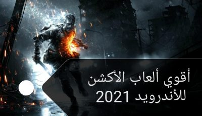 ألعاب أكشن للأندرويد 2021