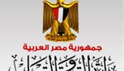 رابط تسجيل الدخول على المنصة التعليمية في مصرلمتابعة البث المباشر للحصص التعليميةgo.edmodo.com