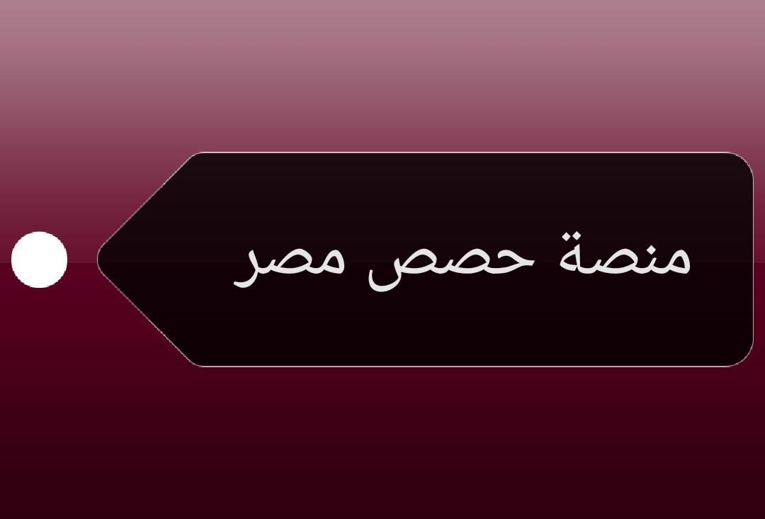 منصة مصر التعليمية ادمو