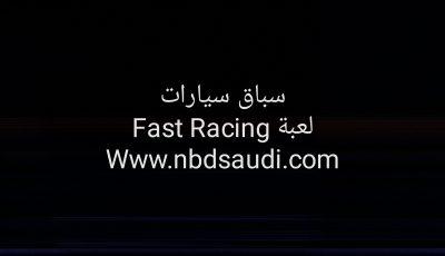 من أفضل ألعاب سباق سيارات سريعة لعبة Fast Racing