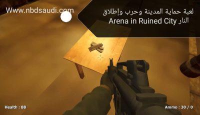 تحميل لعبة حماية المدينة وحرب وإطلاق النار Arena in Ruined City العاب اون لاين بدون تحميل