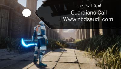 تحميل لعبة الحروب Guardians Call للكمبيوتر