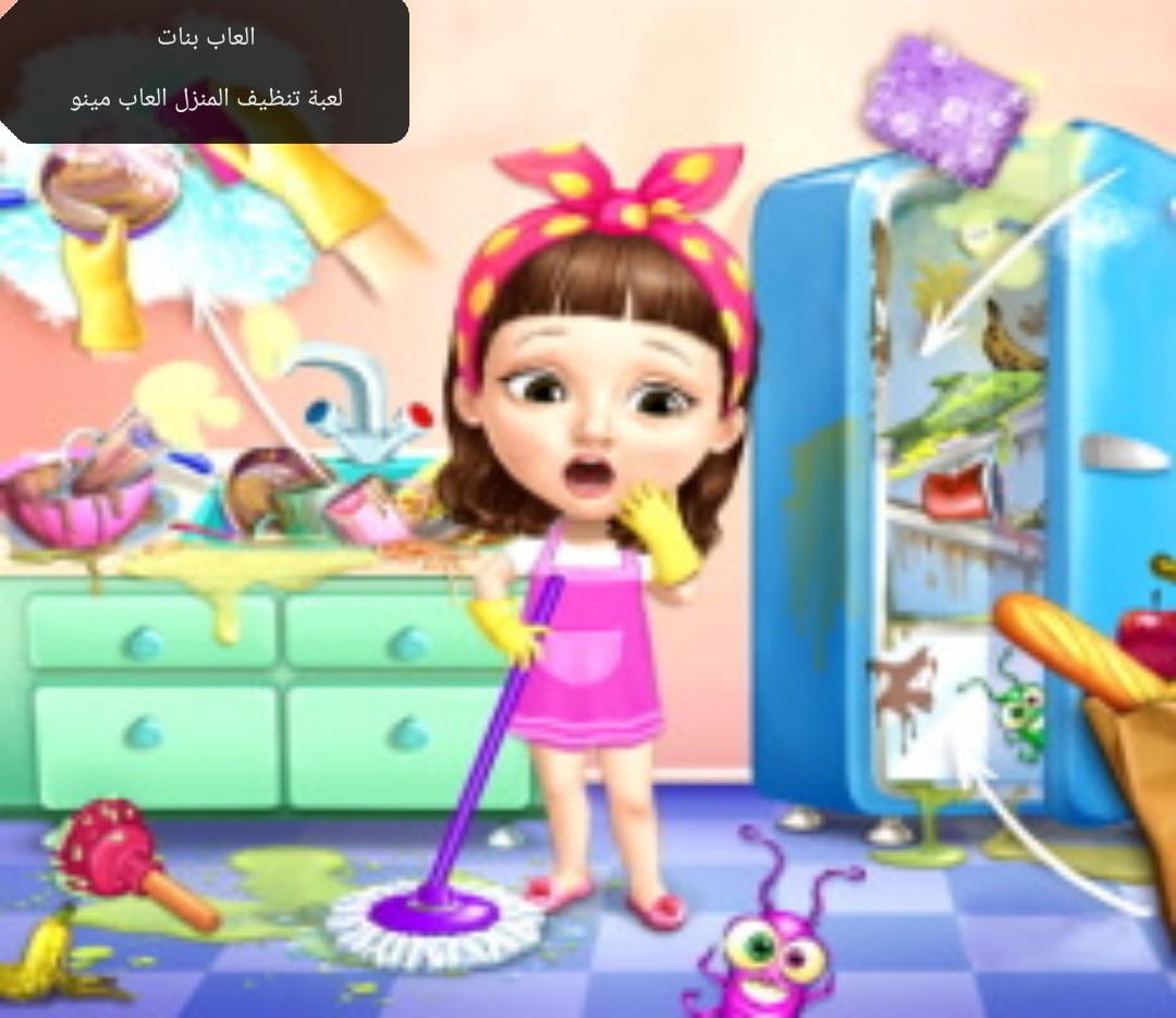 العاب بنات لعبة تنظيف المنزل
