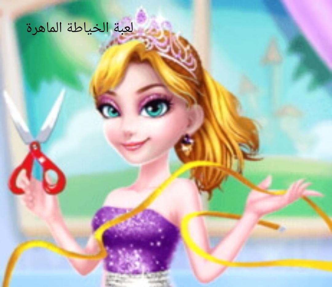 العاب بنات العاب مينو لعبة الخياطة الماهرة
