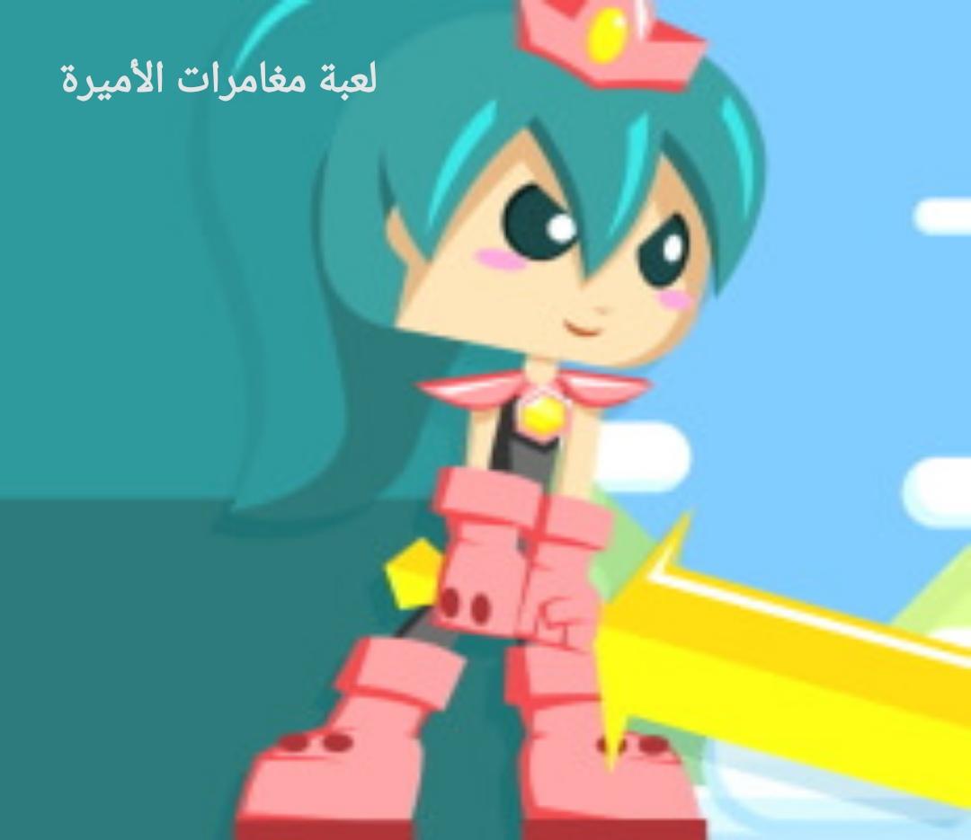 لعبة مغامرات الأميرة العاب للبنات