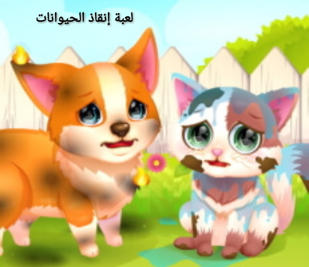 لعبة إنقاذ الحيوانات العاب بنات مينو